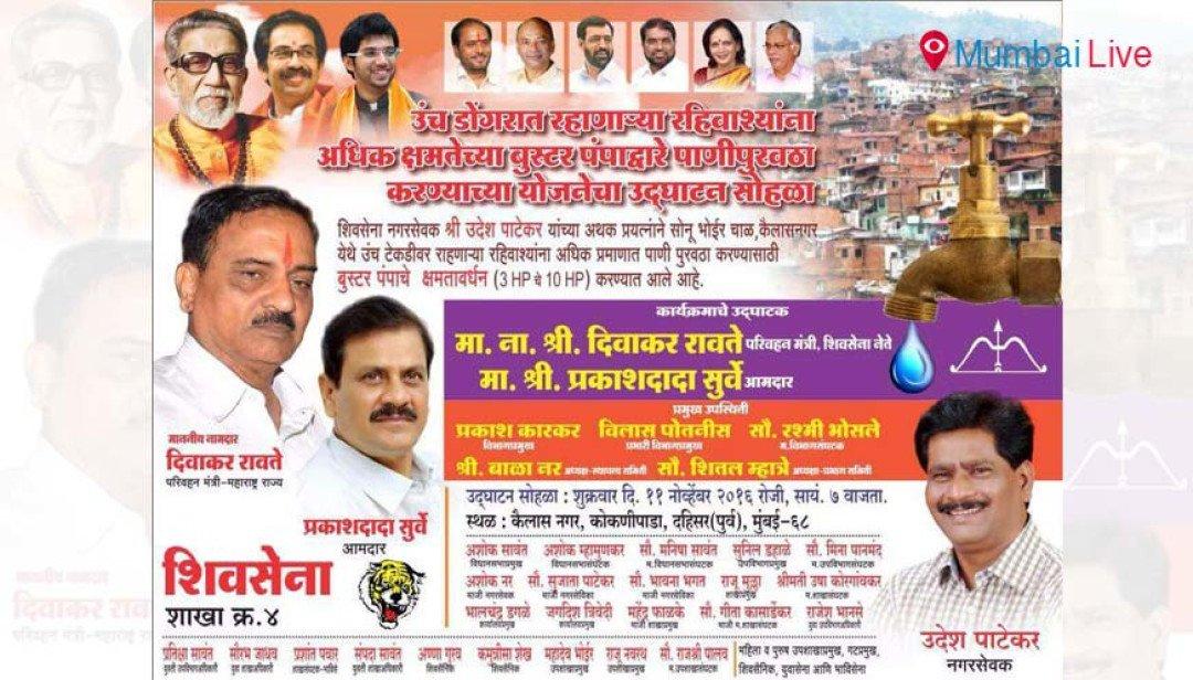 Diwakar Raote to visit Dahisar