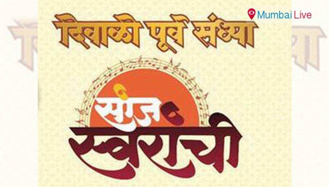 'Saanj Swaranchi'- A Diwali special musical concert