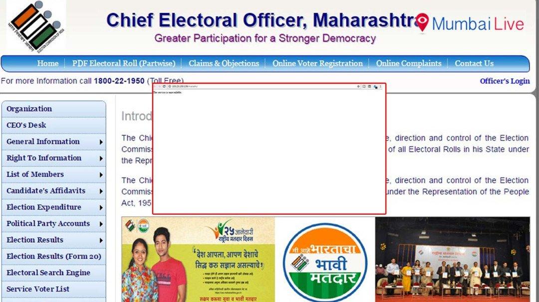 निवडणूक आयोगाची वेबसाईट डाऊन