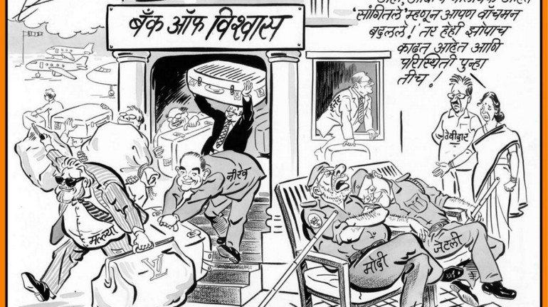 राज ठाकरे ने साधा नरेंद्र मोदी और अरुण जेटली पर निशाना