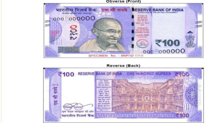 100 रूपये का नोट जल्द ही होगा जारी