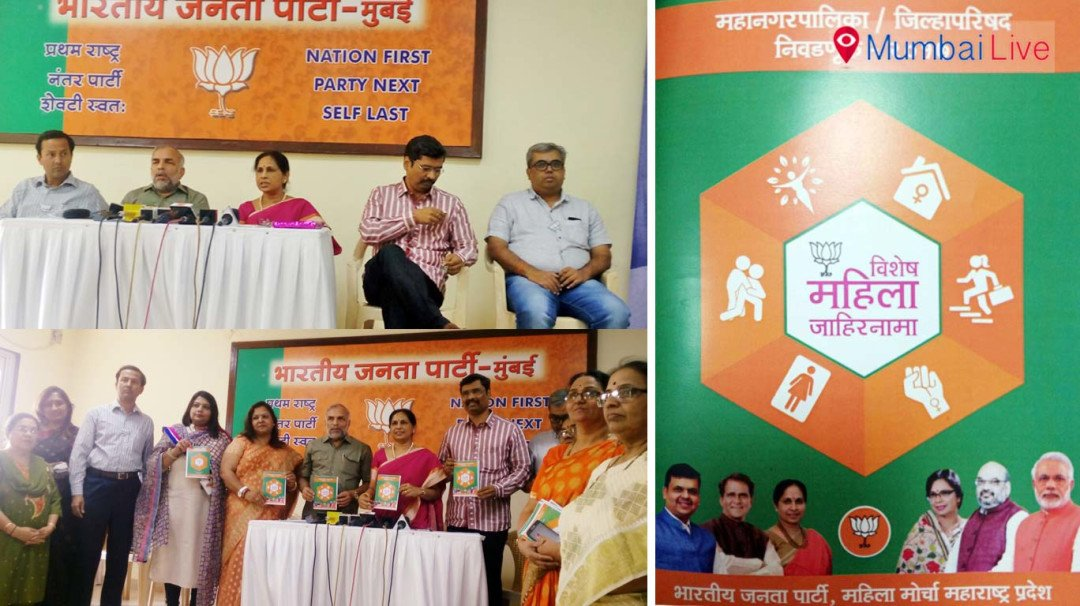 BJP announces its manifesto in favour of women