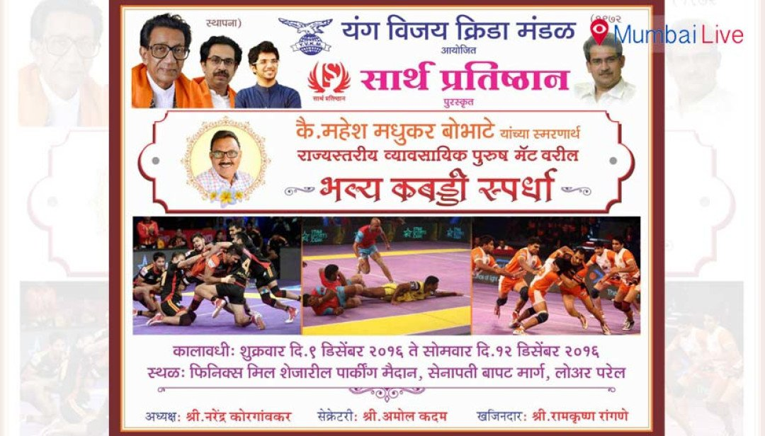 Kabaddi competition from 9 December