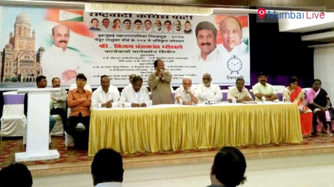 NCP's Karyakarta Shibir