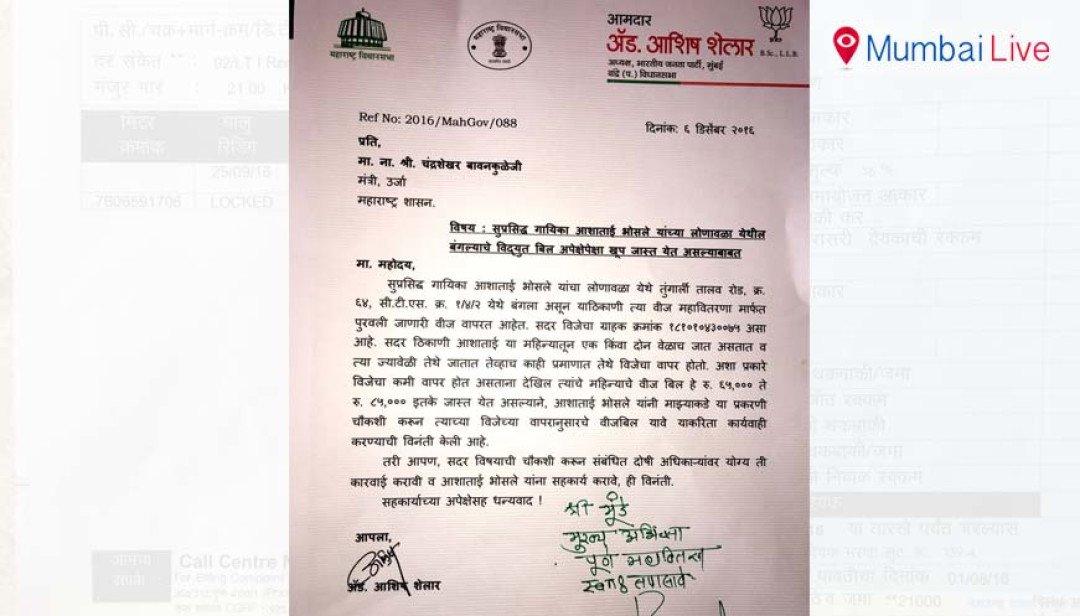 Asha Bhosle gets a jolt from Mahadiscom