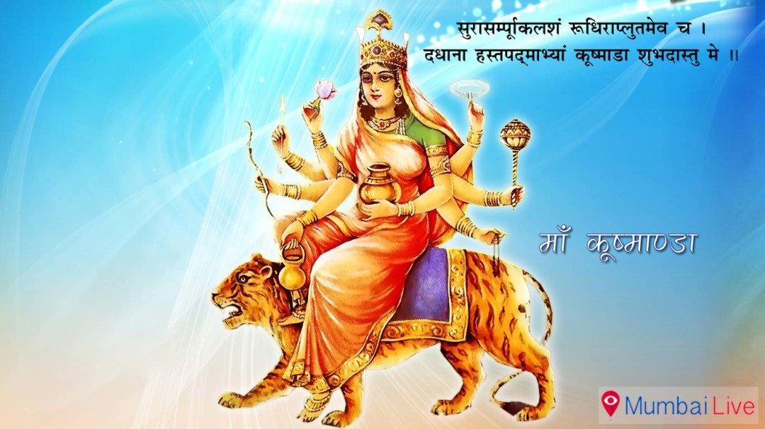 चैत्र नवरात्र के चौथे दिन करें मां कुष्मांडा की पूजा