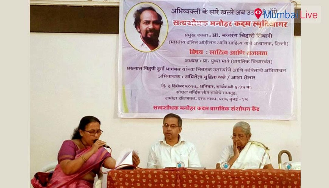 Pushpa Bhave guides in a lecture