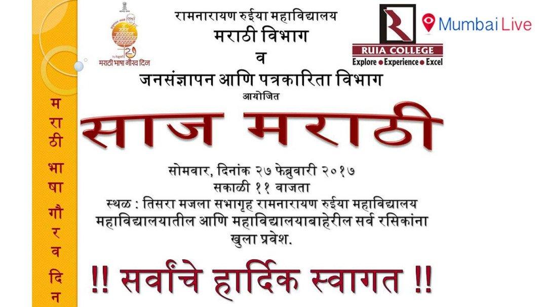 Marathi Language Day celebration in Ruia College