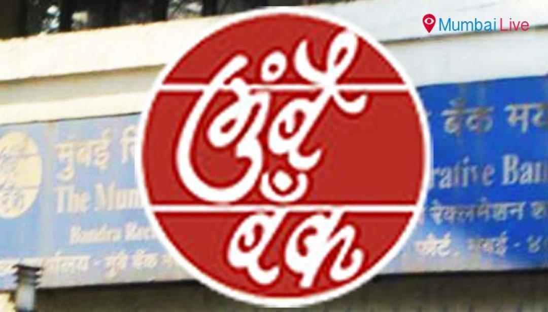 मुंबई बँकेला रोकड स्वीकारण्यास बंदी