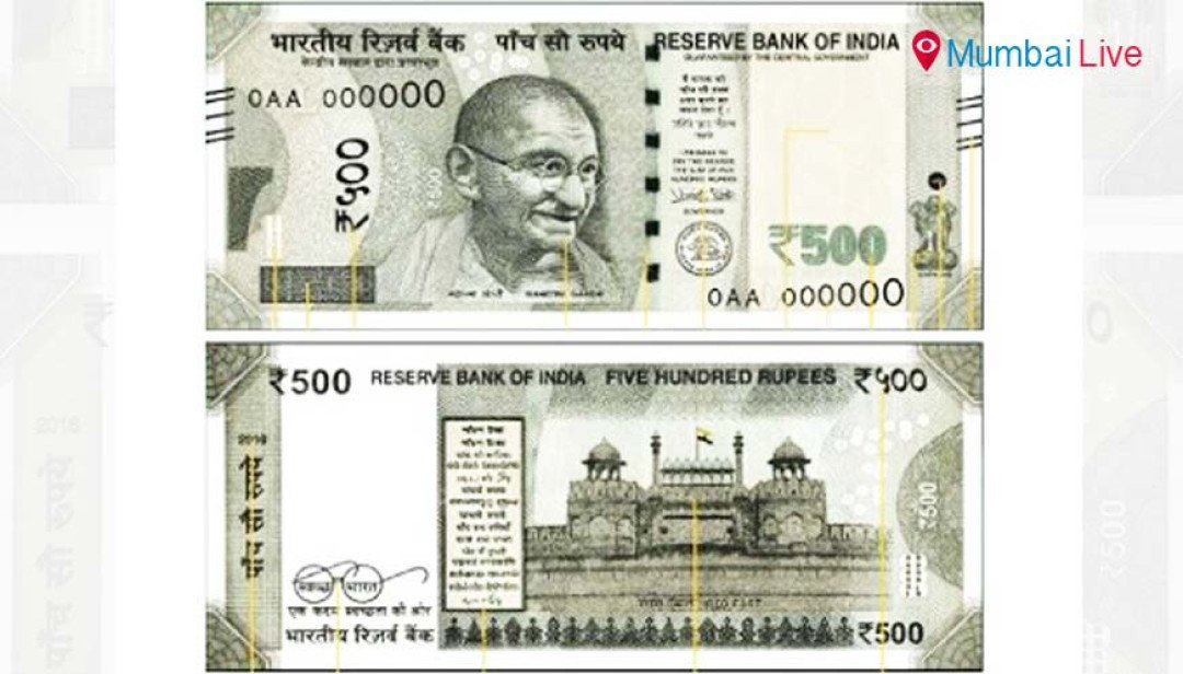 Know your new 500 note