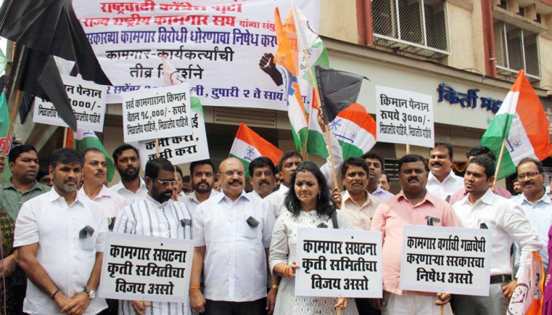कामगार संगठनों का विरोध प्रदर्शन I