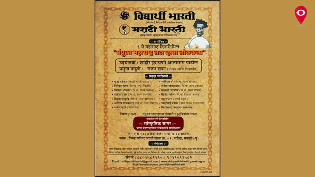 संयुक्त महाराष्ट्र लढा व्हाया लोककला!