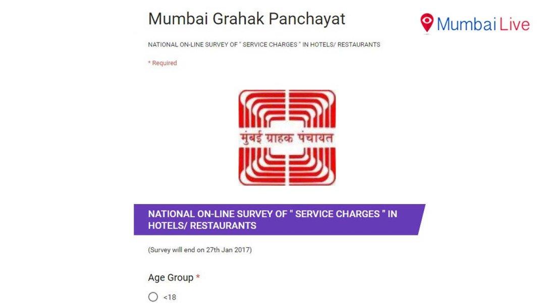 हॉटेल सेवा शुल्काविरोधात ग्राहक पंचायतीचा ऑनलाइन सर्व्हे