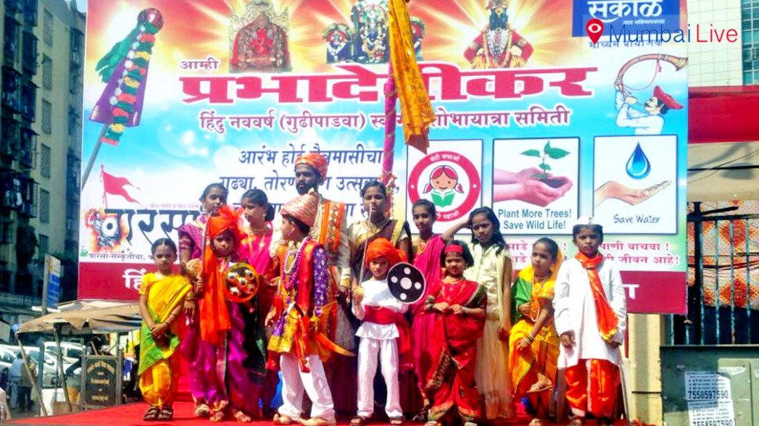 'Aamhi Prabhadevikar' spreads message against female foeticide through Padwa rally
