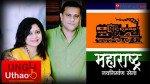 Sandeep Deshpande's wife quits job to contest polls