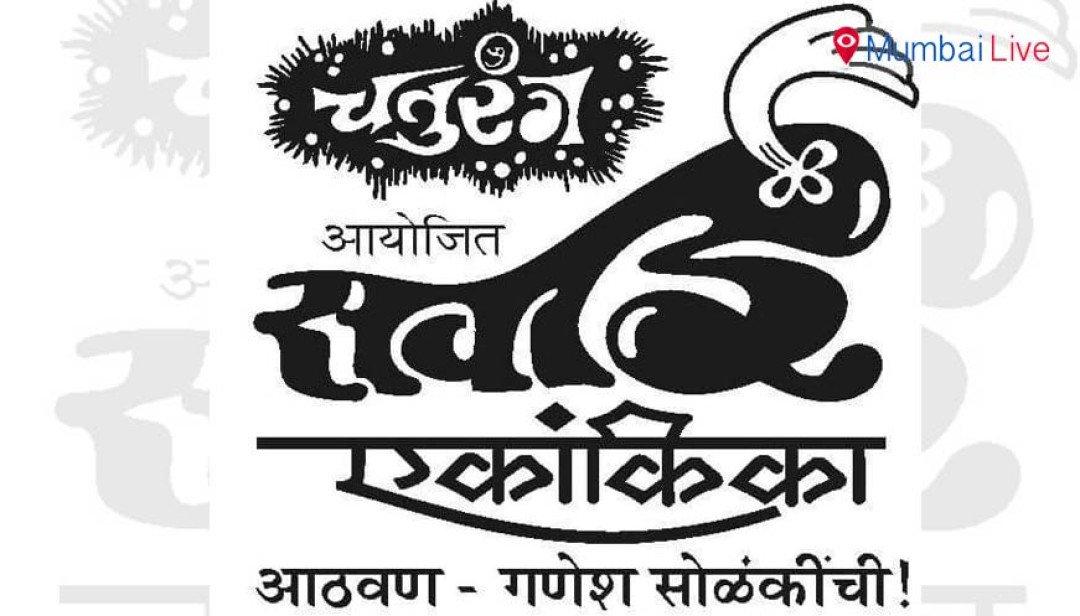 Enrollment for Sawai opens