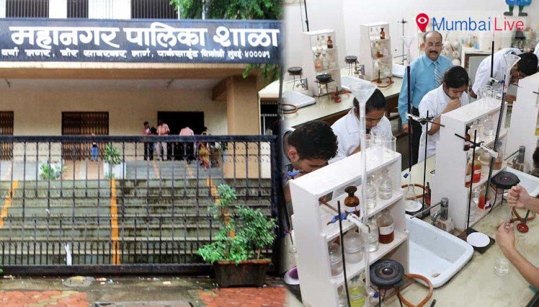 मनपा स्कूलों में जल्द विज्ञान प्रयोगशाला