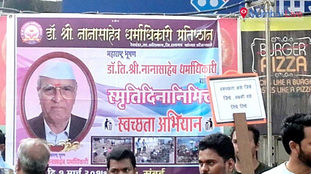 Nanasaheb Dharmadhikari's volunteers carry out swachata abhiyan