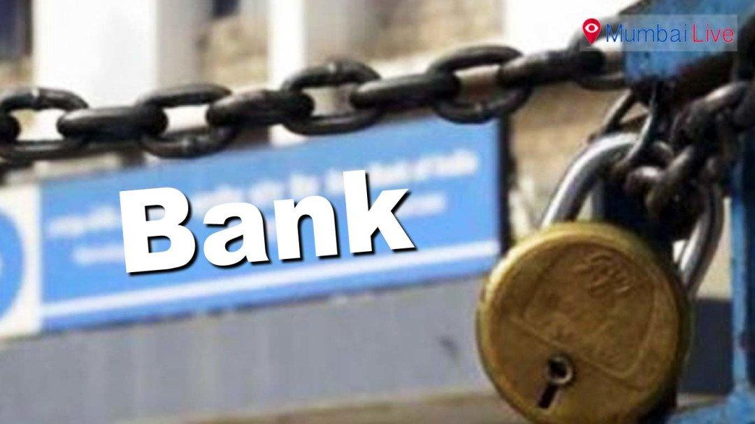 देशभर के बैंक कर्मचारी हड़ताल पर