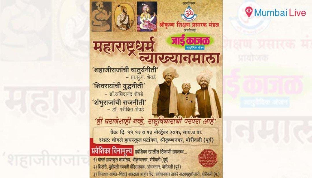 Lecture series on Maharashtra Dharma