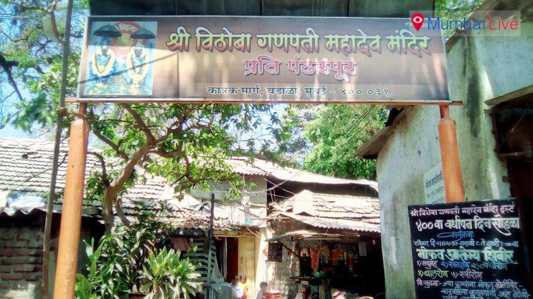 मुंबई के पंढरपूर मंदिर का भव्य स्थापना दिवस