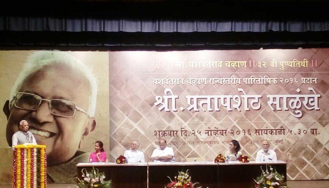 Yashwantrao Chavan hounours Pratap Salunkhe